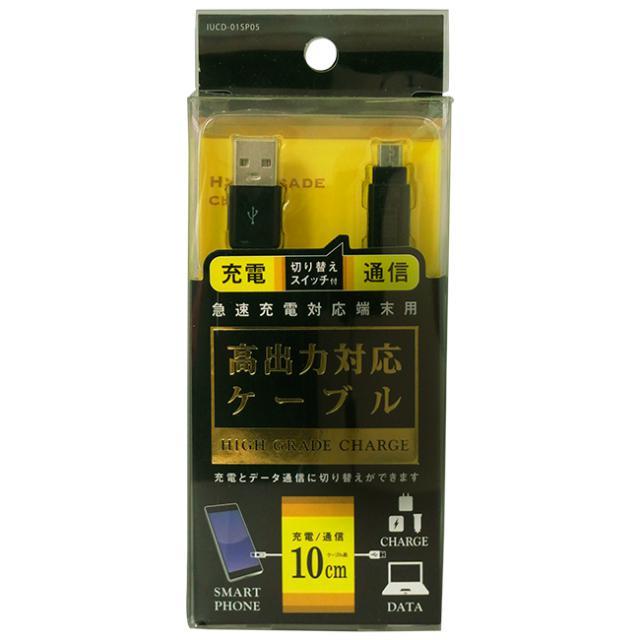 スマートフォン用高出力対応切り替えスイッチ付充電ケーブル10cm